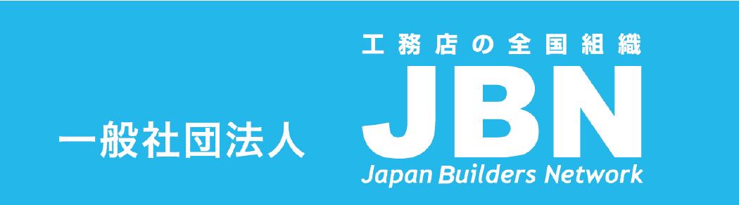 工務店の全国組織JBN